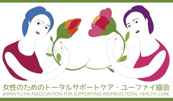 女性のためのトータルサポートケア・ユーファイ協会