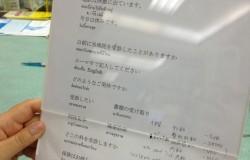 日本語対応表